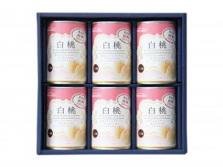 東北産 白桃缶詰ギフト