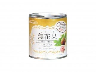 香川県産 無花果缶詰 12缶セット