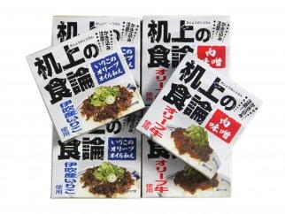 【机上の食論】いりこのオリーブオイル和え&オリーブ牛肉味噌 各6缶セット