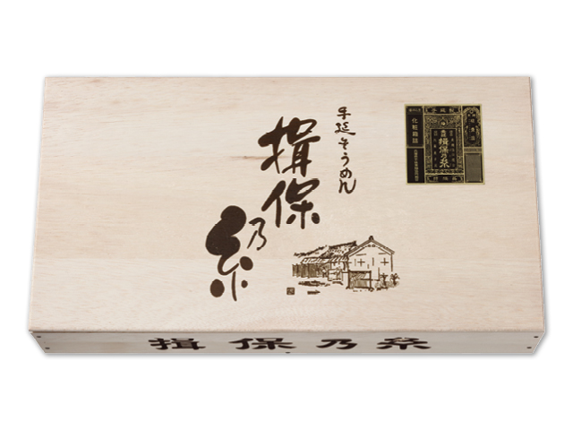 【先行受付】手延素麺揖保乃糸 特級60束入り