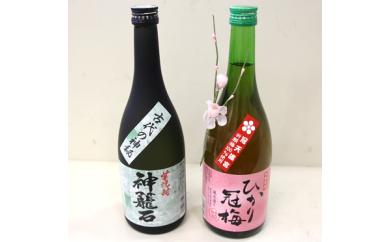 着日指定可ふるさとお酒ギフト(ひかり冠梅、神籠石)