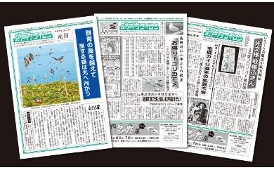 着日指定可地方紙 瀬戸内タイムス(3ヶ月購読)