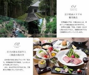 国民宿舎サンホテル衣川荘1泊2食宿泊券【土日祝日も予約可能。追加料金なし!】