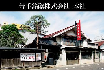 ◇岩手県新酒鑑評会金賞受賞蔵◇奥州ノ龍720ml×3本セット