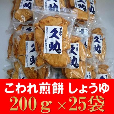 5寸丸厚焼こわれ煎餅しょうゆ久助200g×25袋