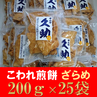 5寸丸厚焼こわれ煎餅ざらめ久助 200g×25袋