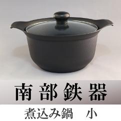南部鉄器 煮込み鍋小(ガラス蓋)