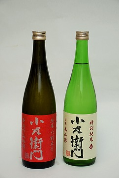 中島醸造 小左衛門2種セット
