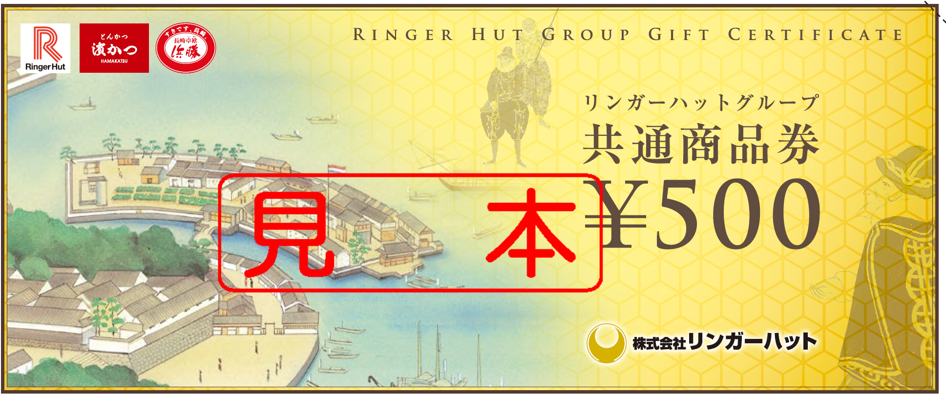 リンガーハットグループ共通商品券16枚