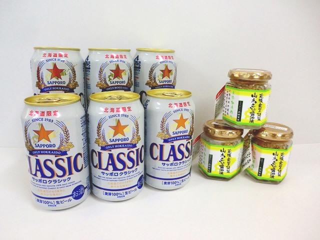 大人気!北海道限定クラシックビールと山わさび醤油漬け3本セット【K099-C】