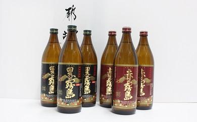 霧島焼酎5合(赤・黒)6本セット