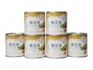 香川県産 無花果缶詰 6缶セット