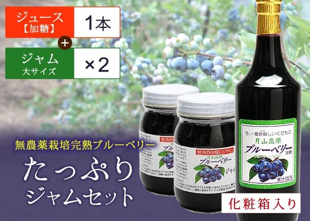 AT07 月山高原無農薬栽培ブルーベリのジュースとジャムたっぷりセット