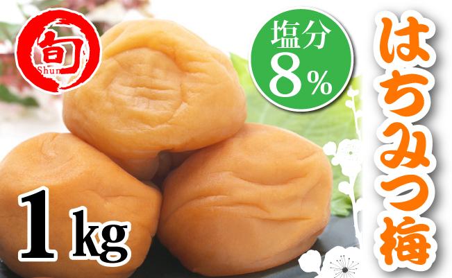 紀州南高梅 はちみつ梅 塩分8%(1キロ) 旬の味覚市場