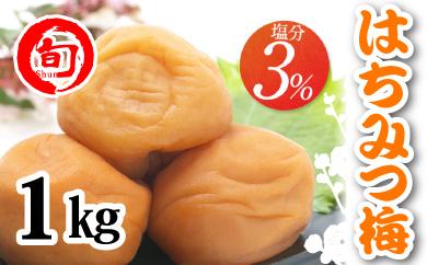 紀州南高梅 減塩はちみつ梅 塩分3%(1キロ) 旬の味覚市場