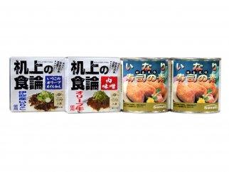 【おかずセット】いなり寿司の素2缶&机上の食論各1缶 小箱ギフト