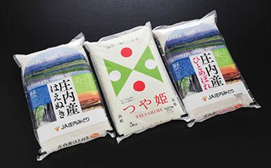 平成29年産米はえぬき・つや姫・ひとめぼれ各5kg