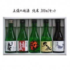 土佐の地酒純米酒300mL5本セット