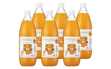 柑橘王国愛媛産うんしゅうみかんジュース1L×6本セット