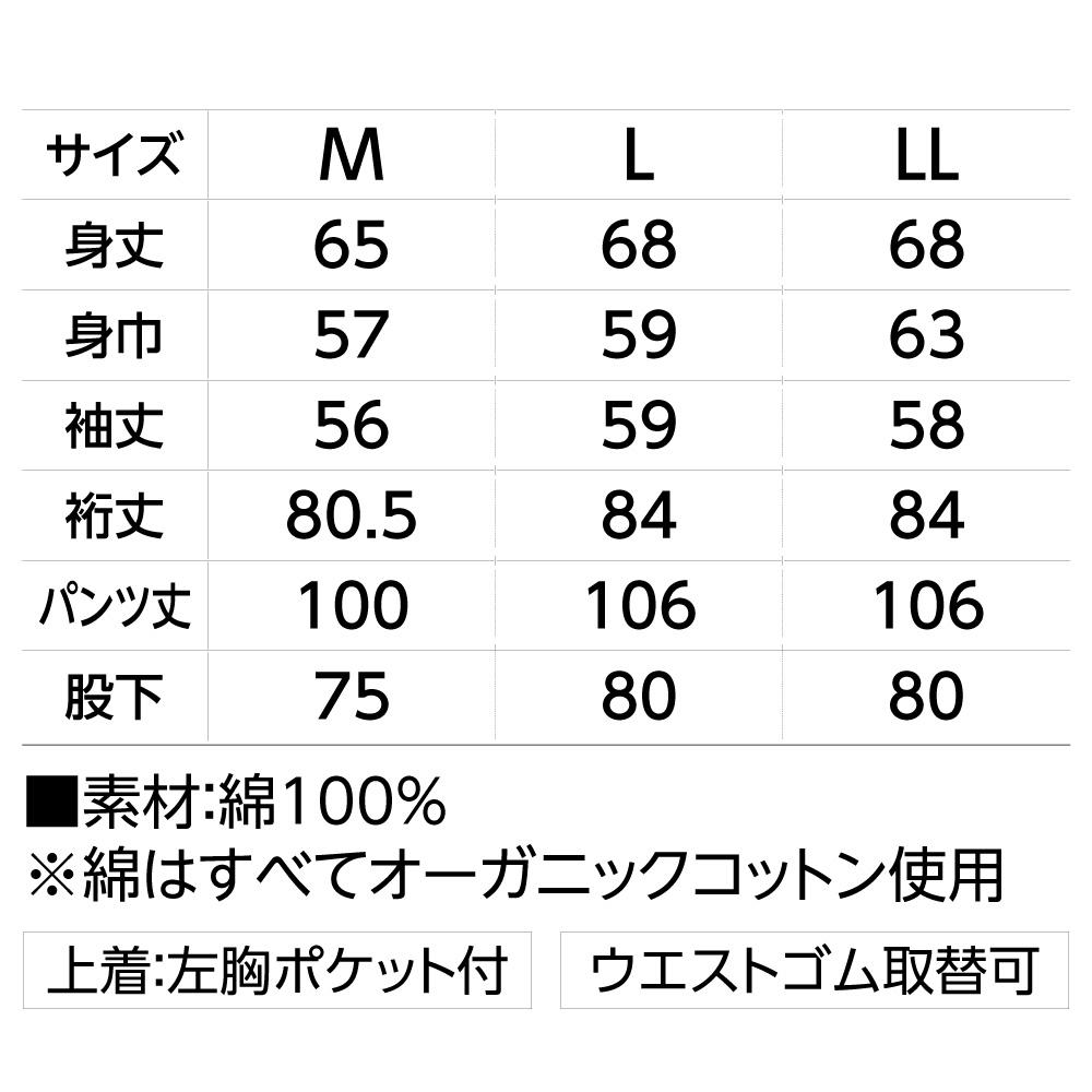 【グンゼ】【Mサイズ】(紳士)オーガニックコットンダブルガーゼパジャマ