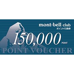 モンベルポイント・バウチャー 150,000Pt
