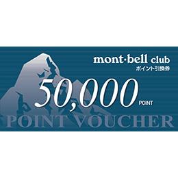 モンベルポイント・バウチャー 50,000Pt