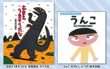 宮西達也先生直筆サイン入り絵本2冊セット【A】