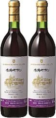 C080 朝日町ワイン赤セット