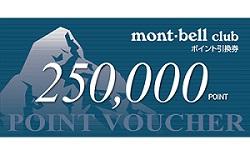 モンベルポイント・バウチャー 250,000Pt