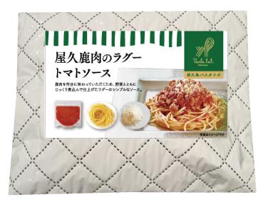 <屋久島パスタラボ>屋久鹿肉のラグートマトソース<一人前>