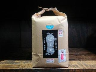 〈穂田琉〉特別栽培米・コシヒカリ 5kg