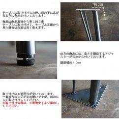 角度付テーブルリメイク用鉄脚4本セット