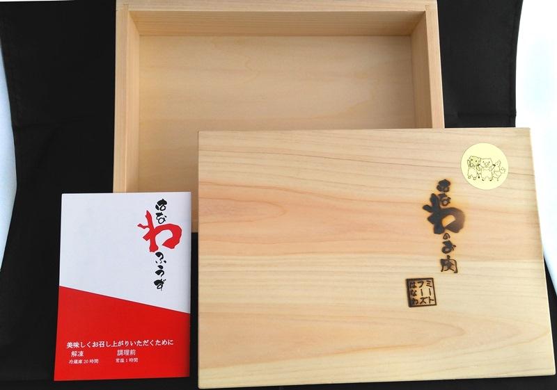 F012-NT アロマ香るヒノキ箱「はなわぎゅう」焼き肉400g