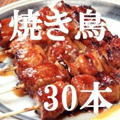 もっちり食感♪米ヶ岡鶏焼き鳥セット(5本×6P)