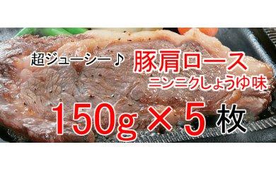 焼くだけ!夕飯の一品に最適♪豚肩ロースこだわりにんにくしょうゆ味150g×5P