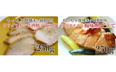 もっちり食感♪米ヶ岡鶏サラダチキン250g×4パック(甘酒柚子仕立て2P・梅味噌仕立て2P)