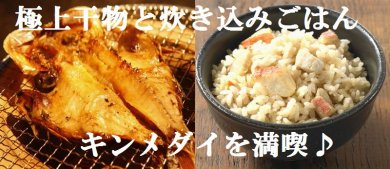 中澤さかな氏プロデュース!キンメダイを満喫!高級干物と炊き込みごはんセット