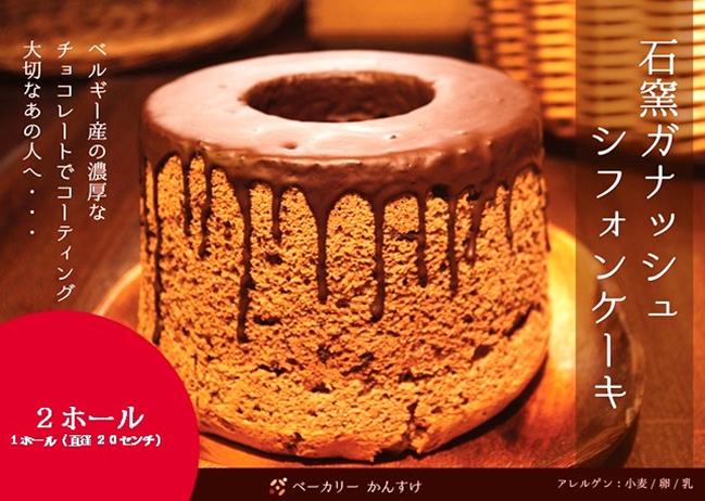 『ガナッシュシフォンケーキ』ふわふわ石窯ガナッシュシフォン