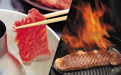 米沢牛SPセット(しゃぶしゃぶ用・ステ-キ用)