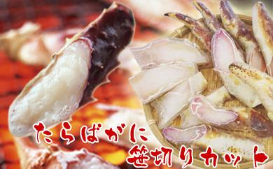 カニの王様★生タラバガニ(特大)笹切りカット1kg! キングクラブ