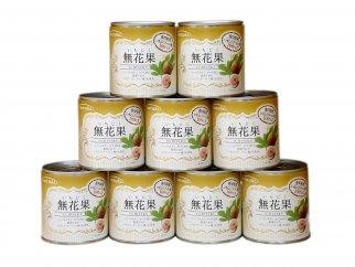 香川県産「無花果」缶詰 9缶セット