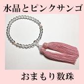 水晶とピンクサンゴのおまもり数珠 女性の人生の節目のプレゼントに!