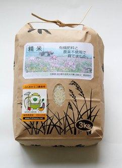 有機肥料と農薬不使用で育てた帆足さん家のヒノヒカリ(3kg)