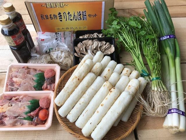 B007【着日指定可】【水木食品ストア】新鮮食材きりたんぽ鍋セット(12人前)【10800pt】
