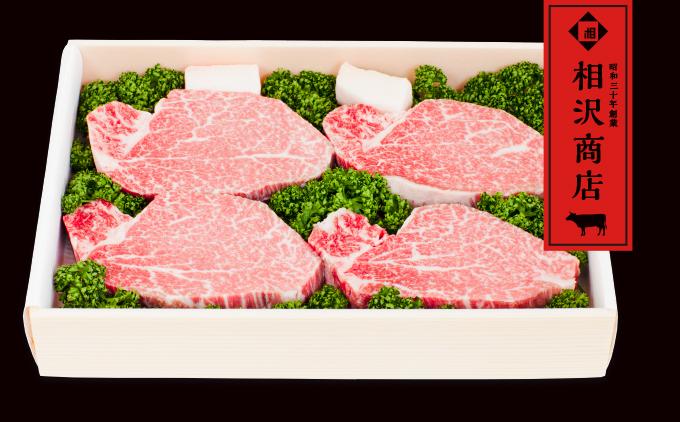 【ネット限定】おやま和牛A5ランク 特選シャトーブリアン 200g×4枚