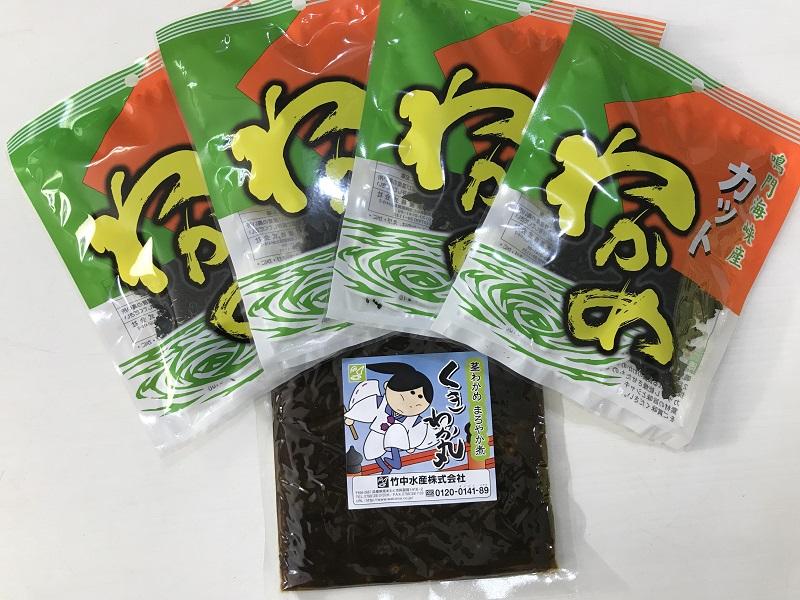 鳴門海峡産乾燥カットわかめと茎の佃煮セット