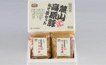 麓山高原豚みそ漬けセット(冷凍)