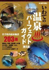 書籍「いわての温泉パーフェクトガイド」