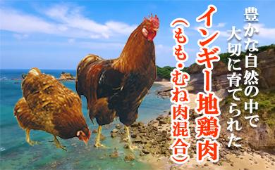 インギー地鶏もも・むね肉混合250g以上