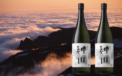 純米神川1升2本セット 地域限定酒